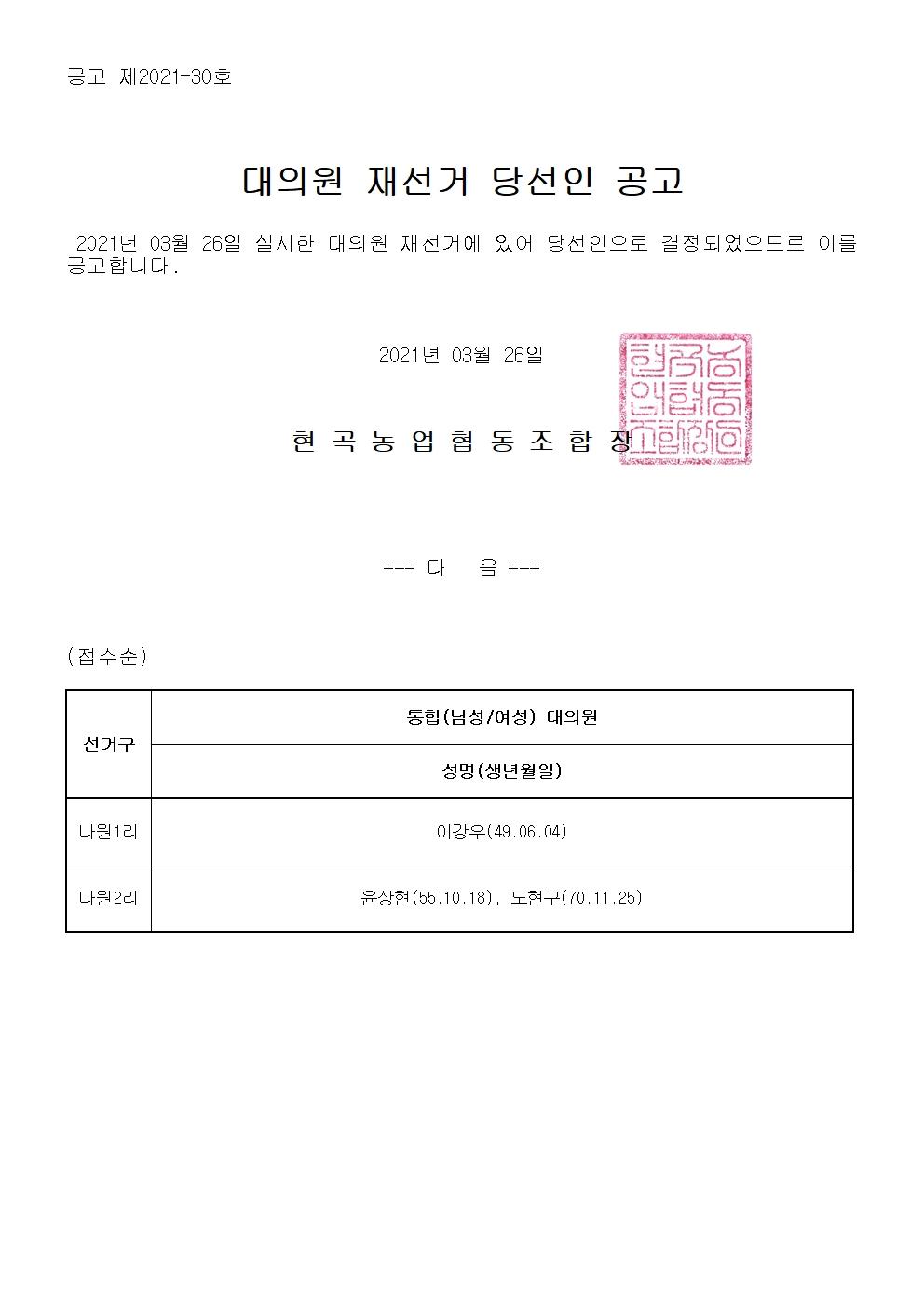 대의원 재선거당선인 공고001.jpg