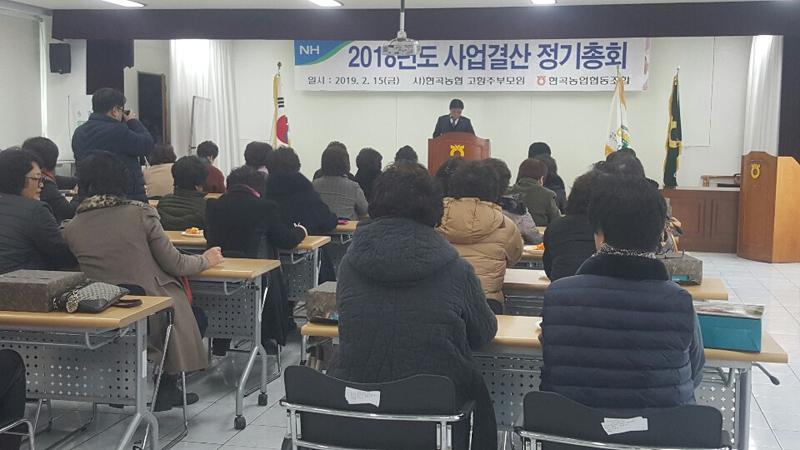 2019.02.15 현곡농협 고향주부모임 정기총회.jpg